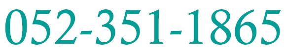 株式会社ライジングFAX番号 052-351-1865