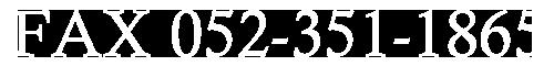 株式会社ライジング ファックス番号